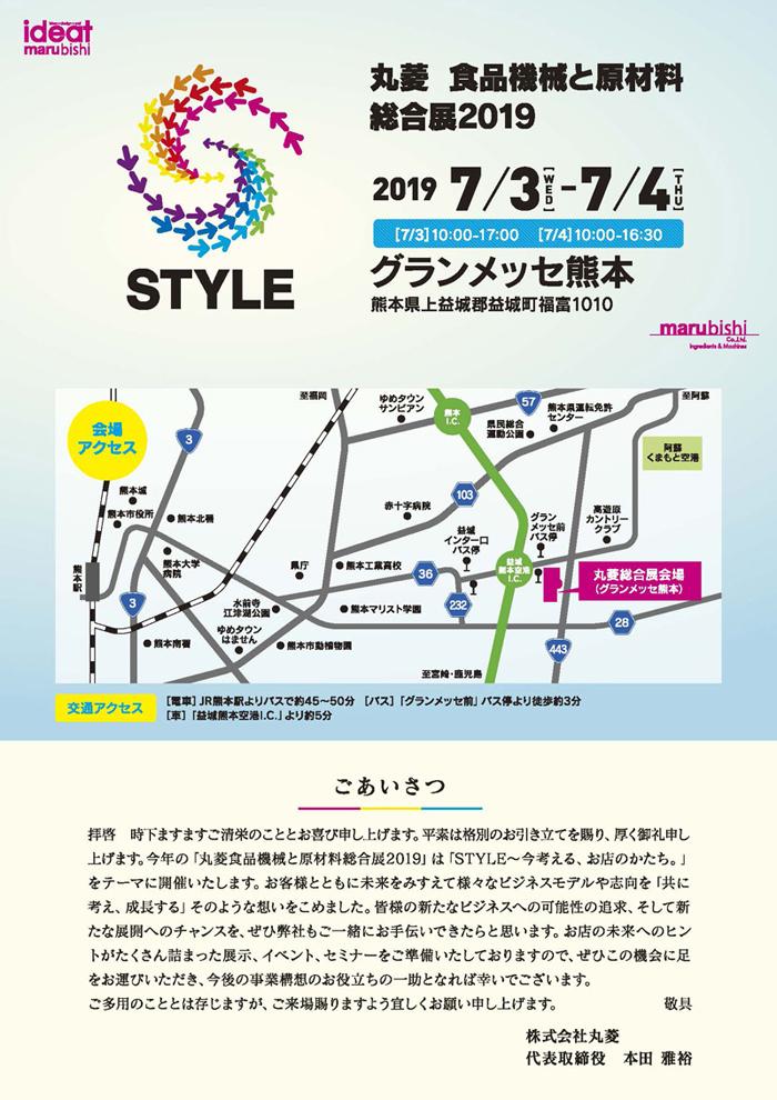 丸菱 総合展 2019