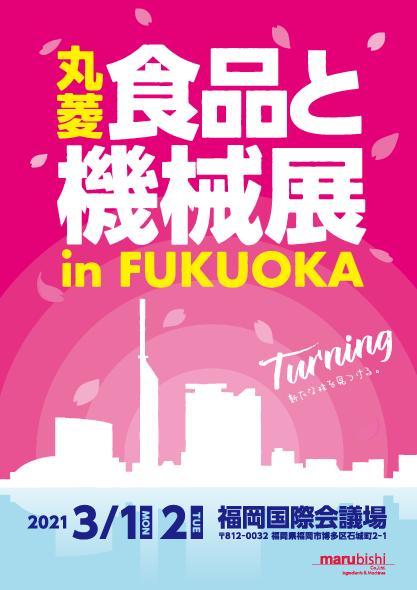 丸菱 食品と機械展 in FUKUOKA 開催