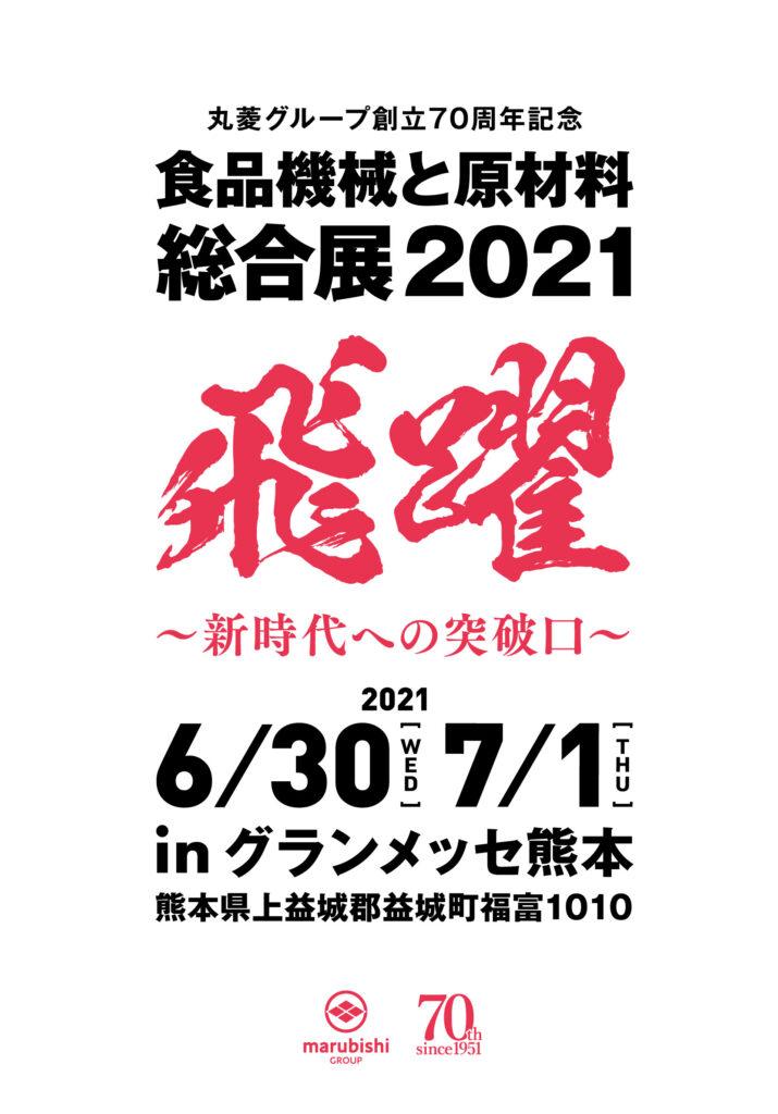 丸菱グループ 食品機械と原材料展2021 開催